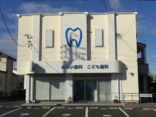 あおい歯科こども歯科のイメージ